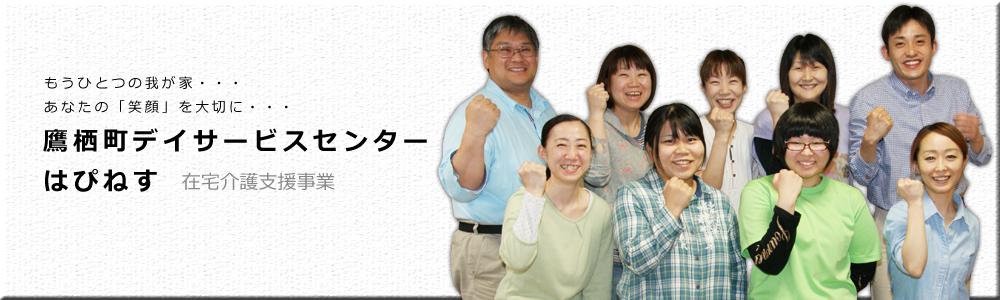 鷹栖町デイサービスセンターはぴねす | 社会福祉法人さつき会