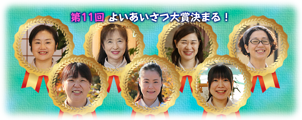 main_aisatsu2020